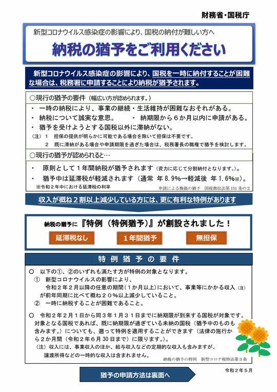 コロナ 減税 固定 税 資産 神戸市:固定資産税